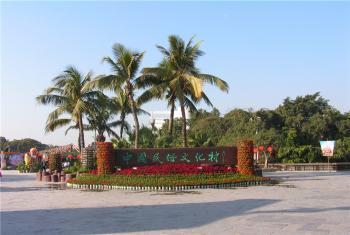 锦绣中华·民俗村